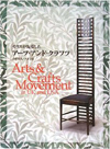 Art and Crafts Movement